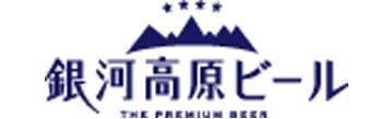 株式会社銀河高原ビール