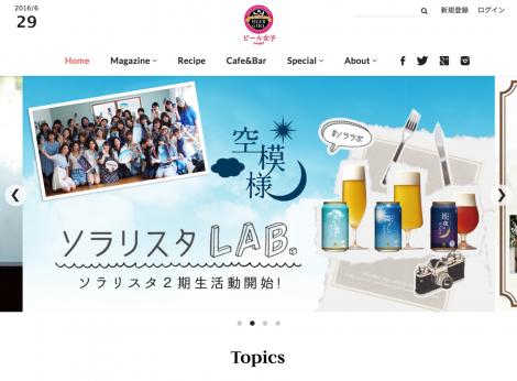 Webメディア&コミュニティ「ビール女子」