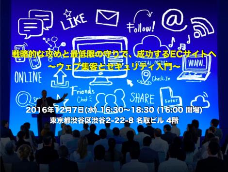 〜ウェブ集客とセキュリティ入門〜