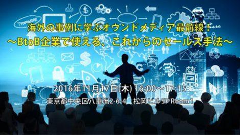 seminar_20161117_480