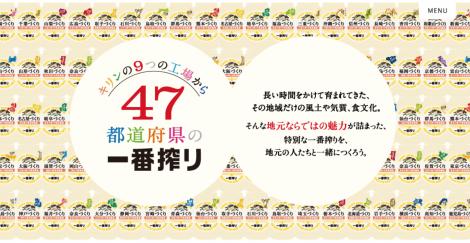 47都道府県の一番搾り