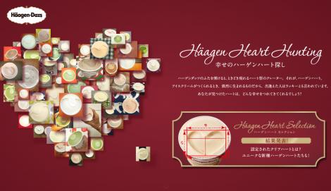 Häagen Heart Hunting 幸せのハーゲンハート探し