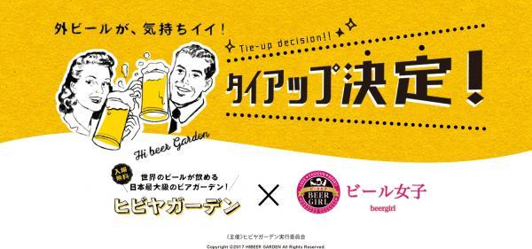 ヒビヤガーデンビール女子タイアップ