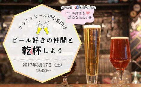 ビール好きな仲間と乾杯しよう
