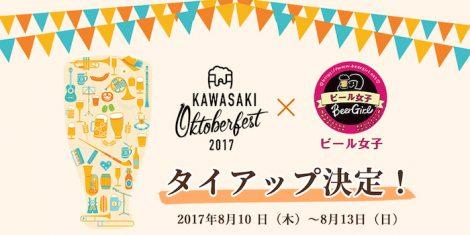 kawasaki-oktfes01-2