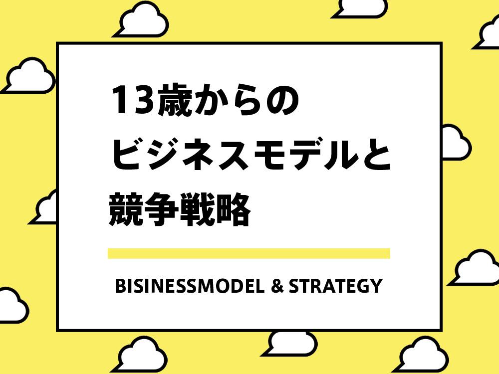 13歳からのビジネスモデルと競争戦略