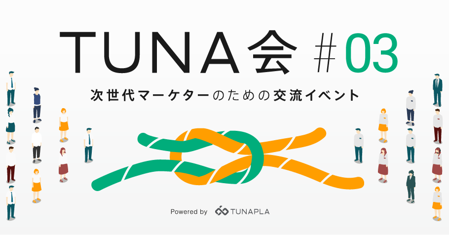 171208_TUNA会用イベント告知画像#03用(Peatix)